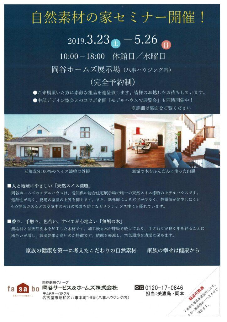 自然素材の家セミナー