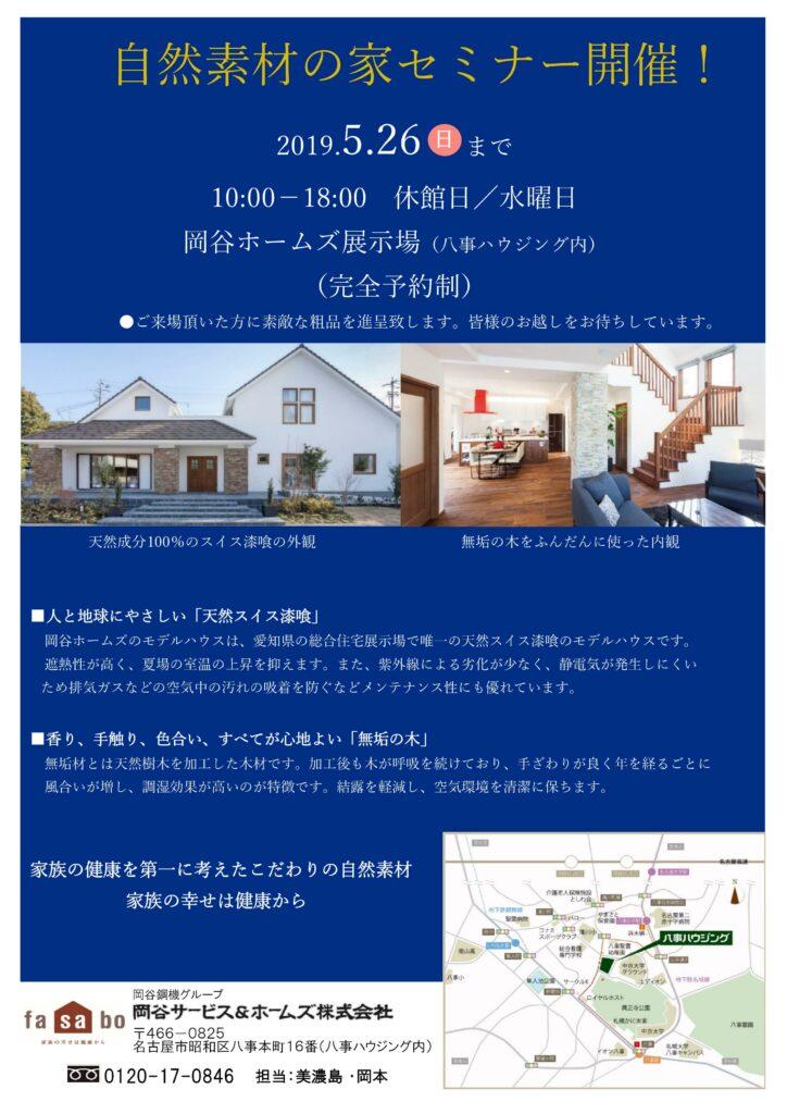 『自然素材の家セミナー』 を開催いたします!