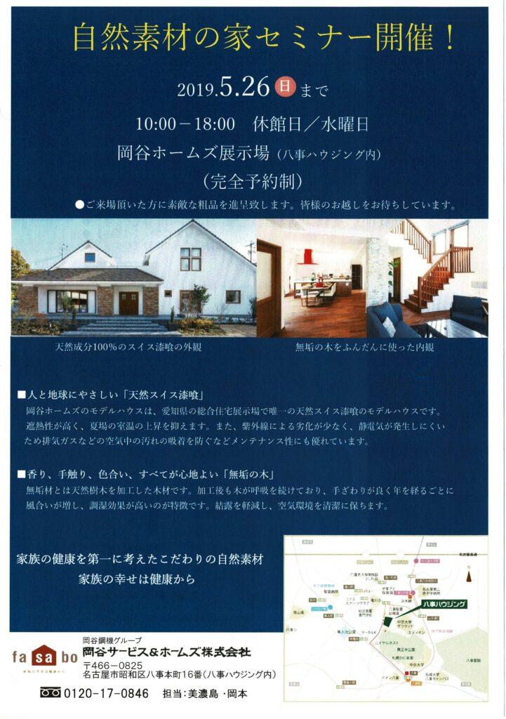 自然素材の家セミナー開催中!!