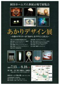 岡谷ホームズ 八事展示場で展覧会「あかりデザイン展」