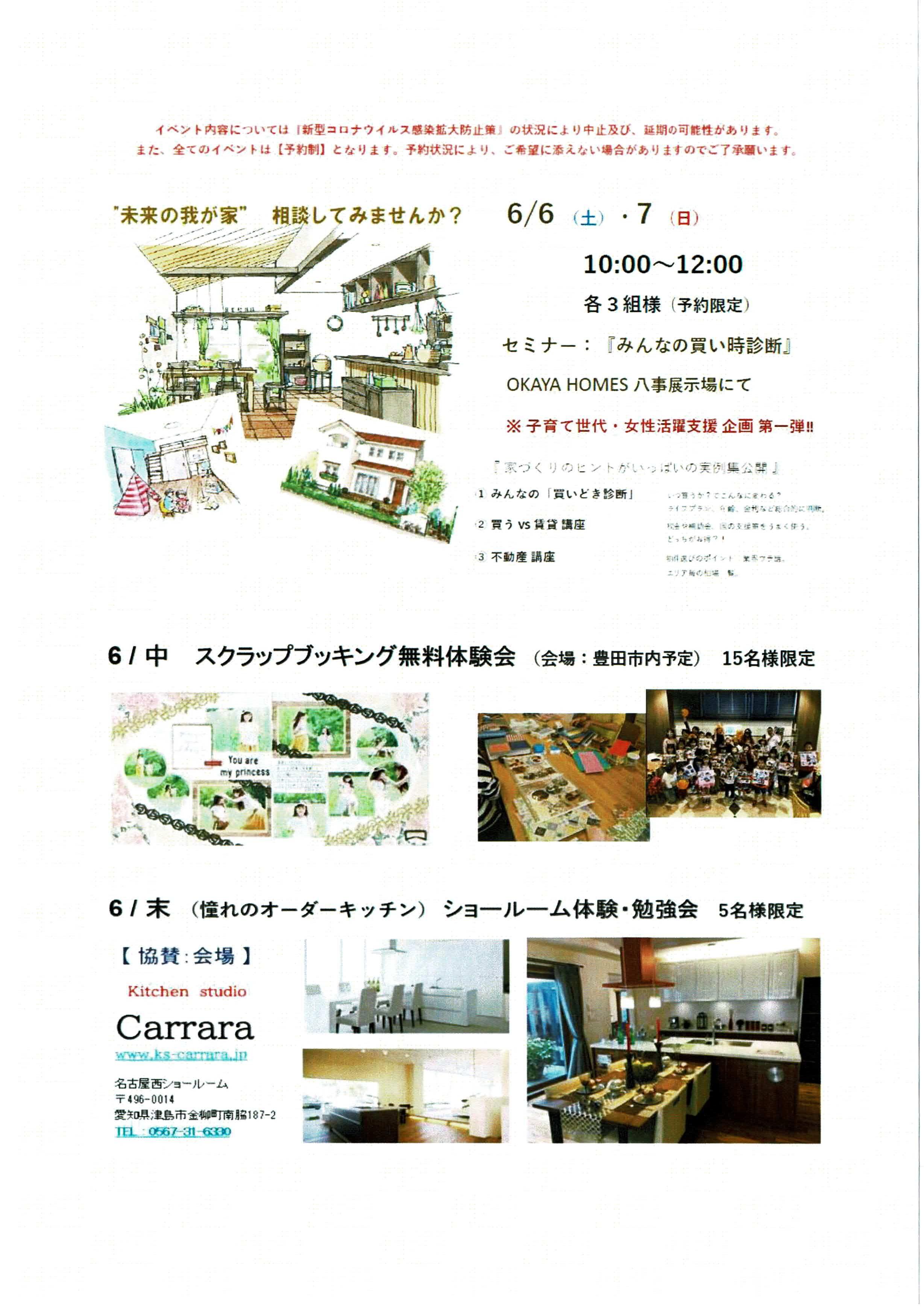 6/6(土)・7(日)セミナー開催:『みんなの買い時診断』各3組様(予約限定)