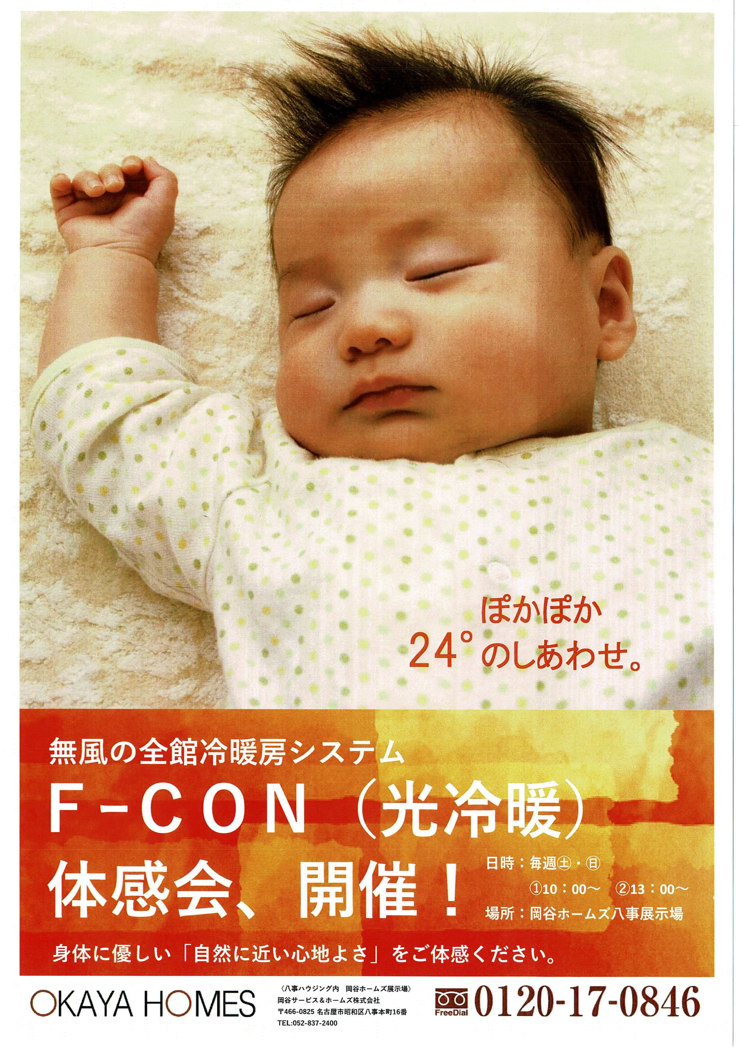 F-CON(光冷暖)体感会、開催!